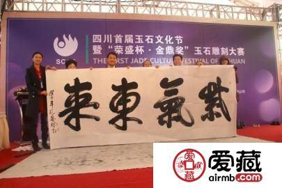 首届玉石文化节日前于四川闭幕