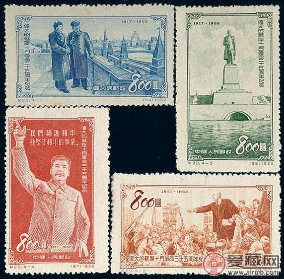 十月革命三十五周年錯體郵票