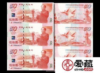 1月13日连体钞纪念钞每日价格