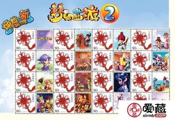 《梦幻西游2》十周年纪念邮票抢先看