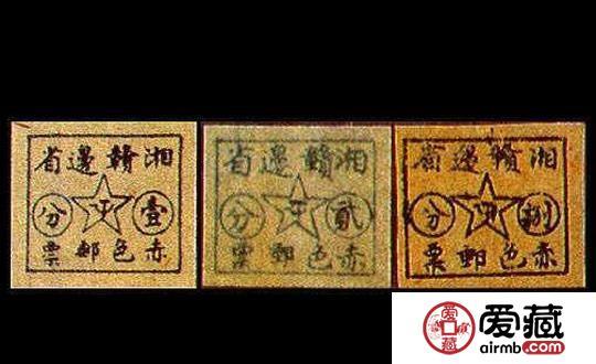 第一套湘赣边省赤色邮票