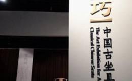 北京近期將舉辦中國古坐具藝術展