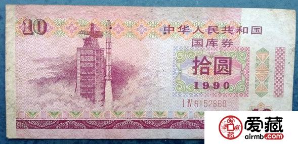 90年10元国库券