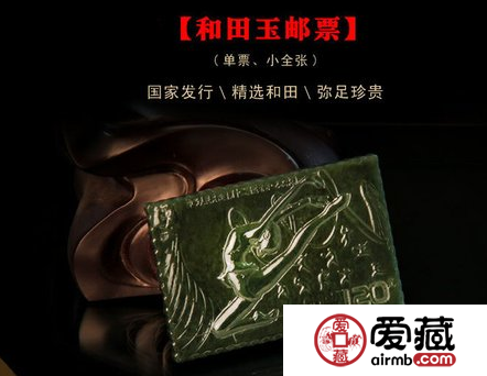 中国首套和田玉邮票发行引发全球收藏投资热