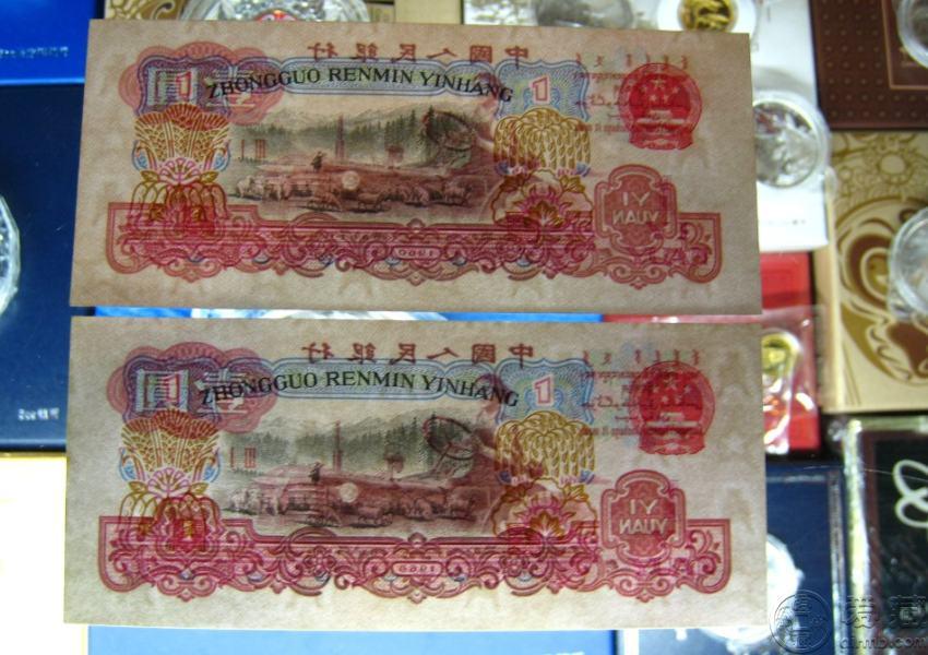 1960年古币一元