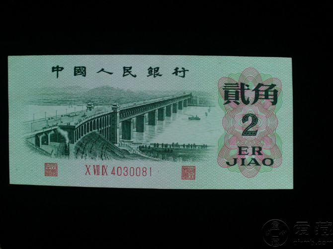 第三套人民币贰角凸版补号
