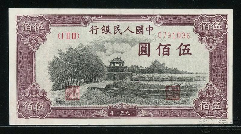 第一套人民币500元瞻德城