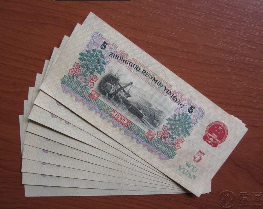 第三套人民币炼钢5元