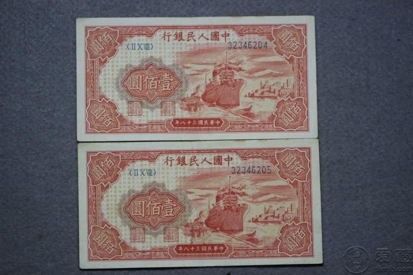 第一套人民币100元红轮船