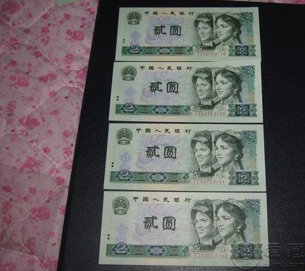 80年2元补号币