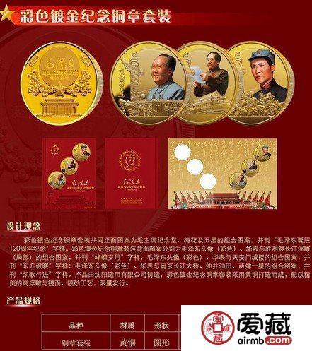 毛泽东纪念币出炉,60枚金币升值空间大