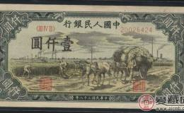細說第一套人民幣一千元之價值