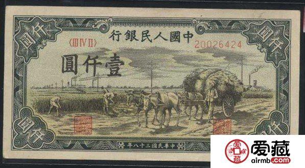 第一套人民币一千元