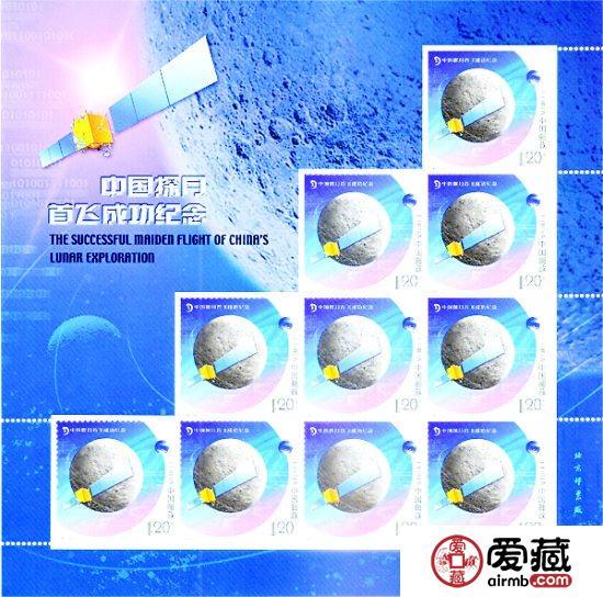 《中国探月首飞成功纪念》邮票