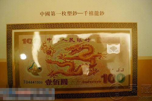 宜宾钱币巡展,多种贵重纸币亮像