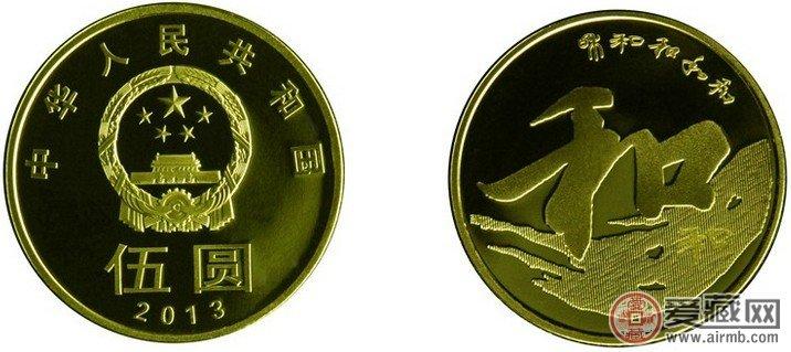 """2013年""""和""""字币"""