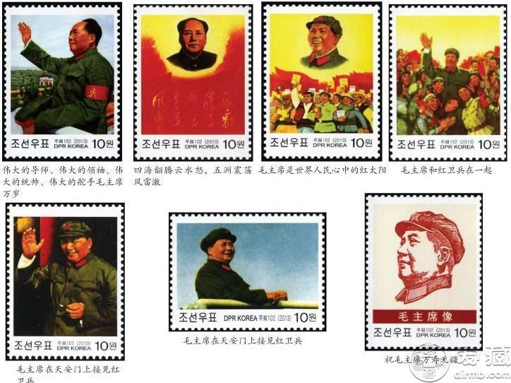 国外发行的毛泽东邮票