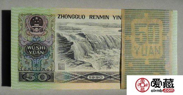 12月30日人民币收藏市场价格