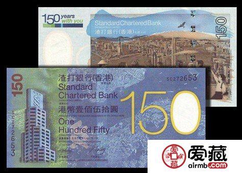 香港150元纪念钞,投资理财的最佳选择