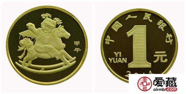 2014年马年生肖纪念币
