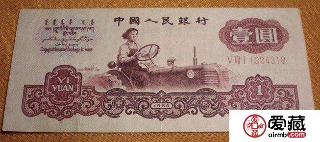 第三套人民币1元