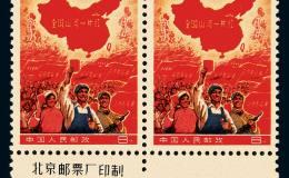 一片红等错版邮票汇集投资及价值分析