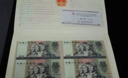 1990年版50元四连体钞再掀风波