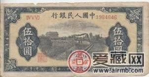 1949年50元铁路火车,钱币收藏的引领者