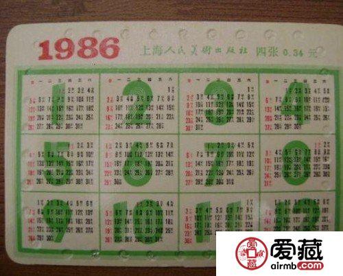 旧版日历收藏
