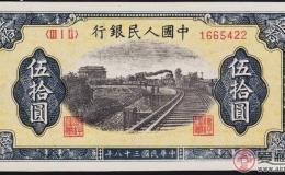 一版币铁路火车50元的收藏潜力大