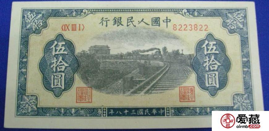 铁路火车50元