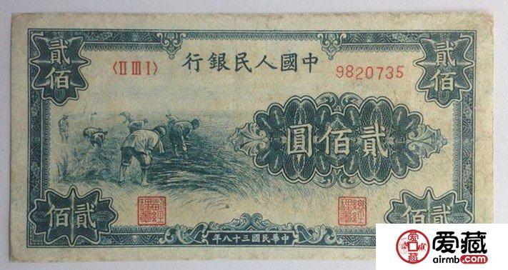 对一版币1949年200元割稻的浅析