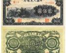 浅析1949年200元割稻的收藏价值
