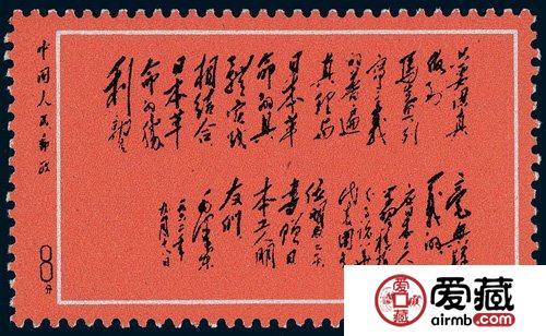 黑题词邮票
