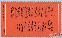 特殊黑题词邮票成稀世珍宝