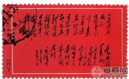 详解身份特别的黑题词邮票