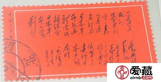毛泽东给日本工人题词邮票