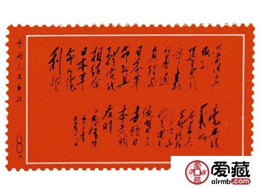 详解中国人特殊年代记忆的黑题词邮票