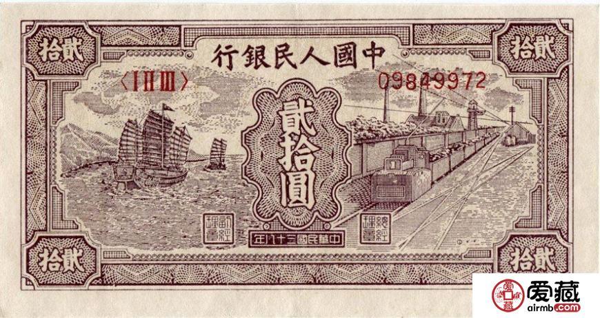 20元帆船与火车收藏佳品