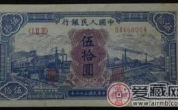 一版币蓝火车大桥五十元值得收藏