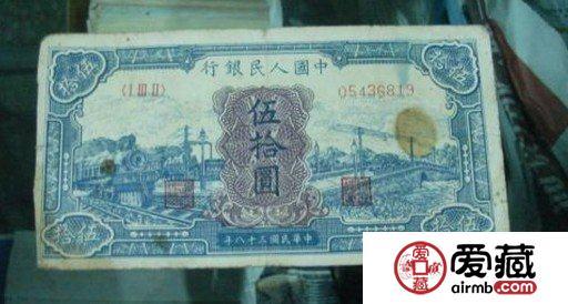 第一套人民币50元火车大桥蓝色