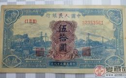 1949年50元蓝火车大桥
