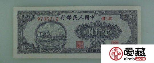 1949年1000元双马耕地票样