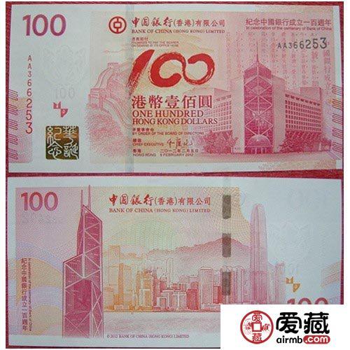 1月12日纸币收藏最新价格动态