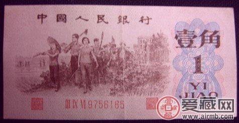 红三平壹角