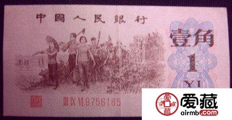 1月14日第三套人民币市场价格