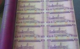 澳门20元50元12连体钞价值大