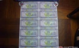 澳门20元50元12连体整版钞的投资前景