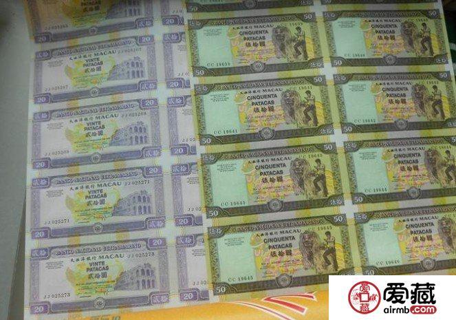 澳门20元50元十二连体整版钞的市场潜力