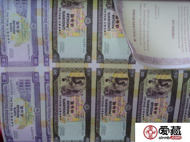 澳门20元50元12连体整版钞潜价值大